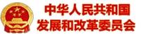 中华人民共和国发展和改革委员会