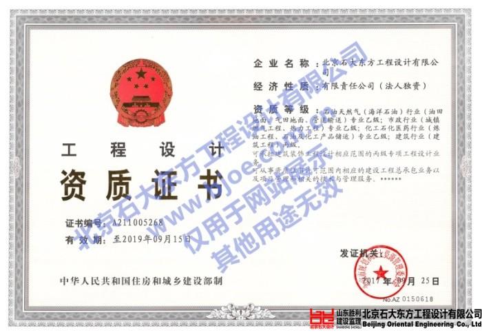 工程设计资质证书2017年