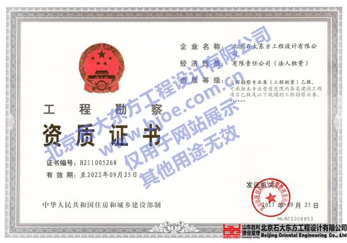 工程勘察资质证书2017年